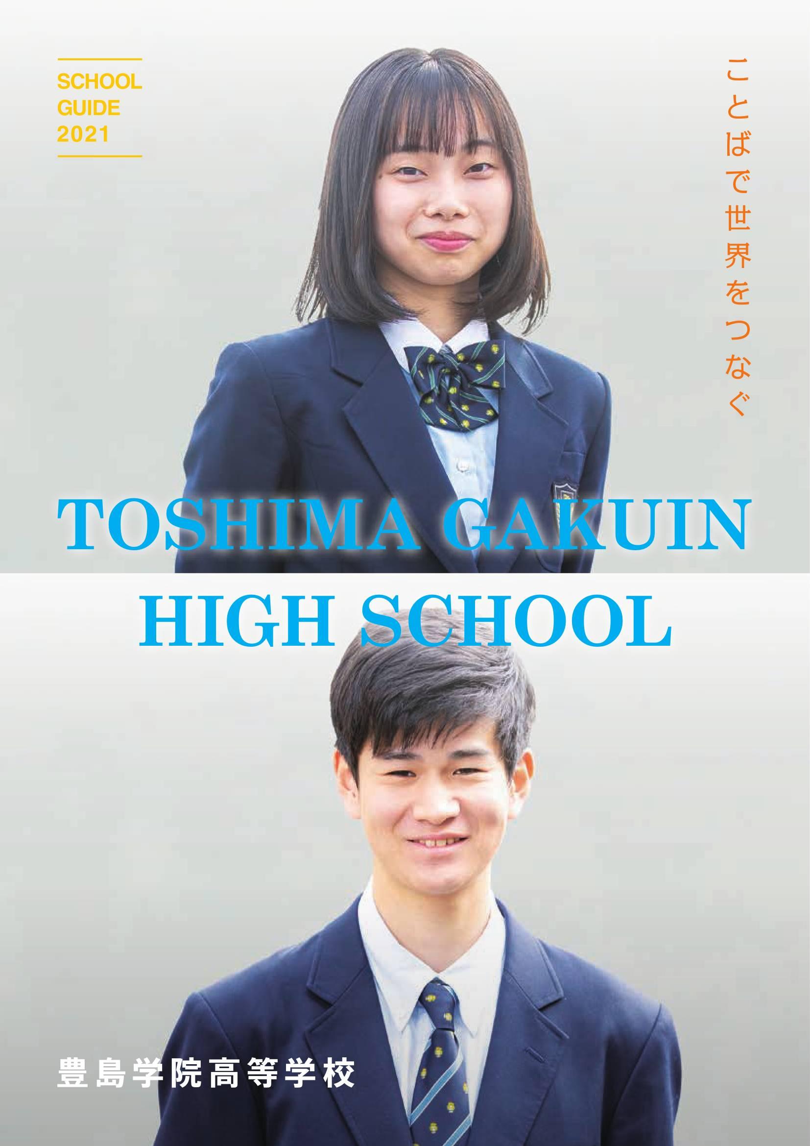 豊島 学院